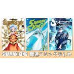 【特集】『SHAMAN KING』コミック・関連本まとめ!アニメ公式ガ...