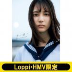 小坂菜緒(日向坂46)1st写真集にLoppi・HMV限定カバー版登場...
