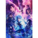 舞台『文豪ストレイドッグス DEAD APPLE』ブルーレイ&DVD発...