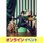 白井悠介 写真集発売記念オンラインイベント開催!