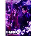 『舞台ROAD59 -新時代任侠特区-』第2弾ブルーレイ発売決定