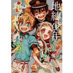 『地縛少年 花子くん』15巻発売!特装版にはアクリルキーホルダー付き!...