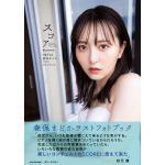 森保まどか HKT48卒業ラストフォトブック!