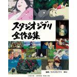 『スタジオジブリ全作品集』発売!最新作「アーヤと魔女」までまるごと紹介...