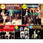 """ローリング・ストーンズ 1973年 """"幻の来日記念盤シングル"""" 5タイ..."""