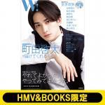 町田啓太 限定表紙&特典ポスター付き!『W! VOL.30』限定版
