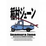 【決定稿台本封入】『稲村ジェーン』公開から30年の時を経て初のBlu-...