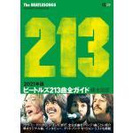 ビートルズ 全公式213曲の徹底ガイド2021年版が登場!