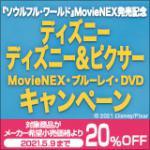 『ソウルフル・ワールド』MovieNEX発売記念 ディズニー、ディズニ...