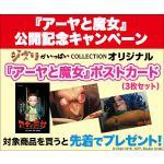 『アーヤと魔女』公開記念キャンペーン