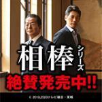 【20%OFF!!】『相棒』シリーズDVD-BOX&Blu-ray B...