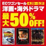 【ECワゴンセール】洋画・海外ドラマ最大50%OFF!《4.29〜5....