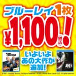 洋画の名作、大作は《Blu-rayがお買い得!》¥1,100(税込)