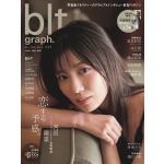 河田陽菜(日向坂46)『blt graph. vol.67』表紙・巻頭...