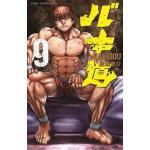 『バキ道』9巻発売!vs日本大相撲協会、第四陣!