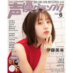 伊藤美来、1年半ぶりに『声優グランプリ』表紙に登場!特典あり!