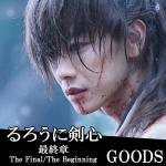 映画「るろうに剣心 最終章 The Final/The Beginni...