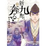 『新九郎、奔る!』7巻発売!京での疱瘡の流行…受難が続く新九郎だが?