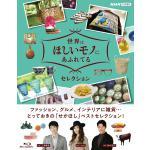 『世界はほしいモノにあふれてる』Blu-ray&DVD8月27日(金)...