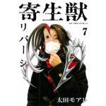 『寄生獣リバーシ』7巻発売!人類によるパラサイトへの反撃が始まる!