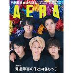 King & Prince『AERA』表紙に登場!