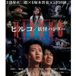 【初Blu-ray化】映画『ヒルコ/妖怪ハンター』2Kレストア版