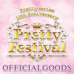 「Pretty series 10th Anniversary Pretty Festival」オフィシャルグッズ販売決定