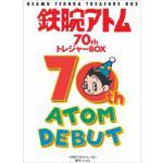 『鉄腕アトム』誕生70周年を記念した豪華トレジャーBOXが限定発売決定...