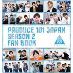 PRODUCE 101 JAPAN SEASON2 公式ファンブック!