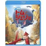 映画『トムとジェリー』Blu-ray&DVD 2021年7月21日発売...