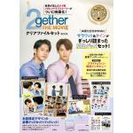 『2gether THE MOVIE』グッズ&ブックレットの豪華セット...