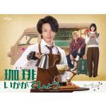 ドラマ『珈琲いかがでしょう』Blu-ray&DVD-BOX 2021年...