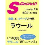 『Scawaii!』でラウール(Snow Man)を12ページにわたり...