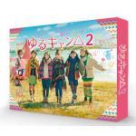 ドラマ『ゆるキャン△2』Blu-ray&DVD-BOX 2021年10...