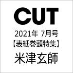 米津玄師が6月18日発売『CUT』表紙に登場!