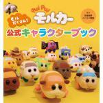 『PUI PUI モルカー』キャラクターブック、ストーリーブック発売!