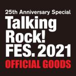 「Talking Rock! FES.2021」オフィシャルグッズ事後...