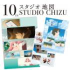 最新作公開!「スタジオ地図」のローソン・Loppi・HMV限定のクリアファイル3枚セットが発売決定!