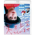 映画『東京上空いらっしゃいませ』初Blu-ray化 2021年8月27...