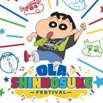 クレヨンしんちゃん museum「OLA SHINNOSUKE FES...