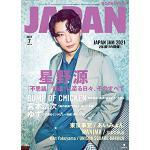 星野源『ROCKIN'ON JAPAN』7月号の表紙に登場!