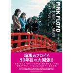 ピンク・フロイド 歴代の来日公演を誌上再現!初公開写真も多数掲載