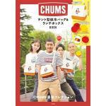 人気アウトドアブランド「CHUMS」のスペシャルブック!