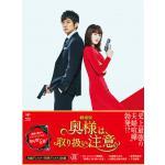 劇場版『奥様は、取り扱い注意』Blu-ray&DVD 2021年8月1...