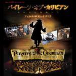 『パイレーツ・オブ・カリビアン』フィルムコンサート再演を記念したオリジ...