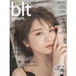 秋元真夏(乃木坂46)『blt graph.vol.68』表紙・巻頭に...