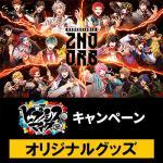 【受付終了】『ヒプノシスマイク-Division Rap Battle...