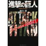 『進撃の巨人 Full Color Edition』1巻発売!厳選エピ...