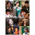 映画『ツナガレラジオ〜僕らの雨降 Days〜』Blu-ray&DVD ...
