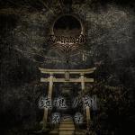 日本のシンフォニック・ブラックメタル・バンド、ETHEREAL SIN...